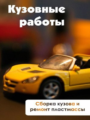 cover image of Сборка кузова и ремонт пластмассы