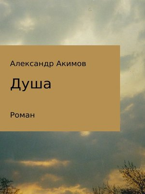 cover image of Душа