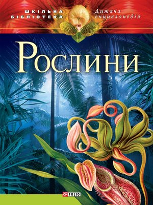 cover image of Рослини