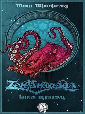 cover image of Тентаклиада. Книга щупалец