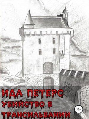 cover image of Убийство в Трансильвании