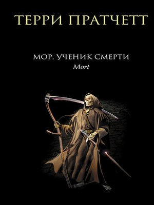 cover image of Мор, ученик Смерти