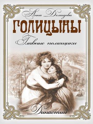 cover image of Голицыны. Главные помещики