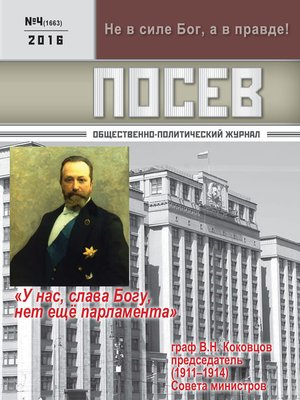 cover image of Посев. Общественно-политический журнал. №04/2016