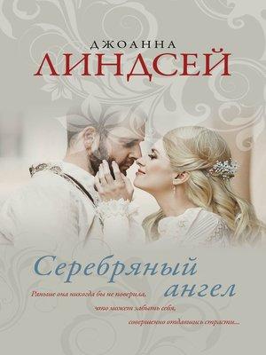 cover image of Серебряный ангел