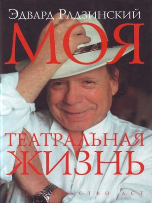 cover image of Моя театральная жизнь