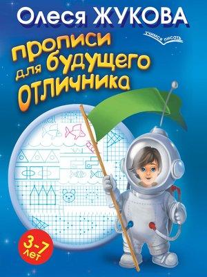 cover image of Прописи для будущего отличника. 3-7 лет