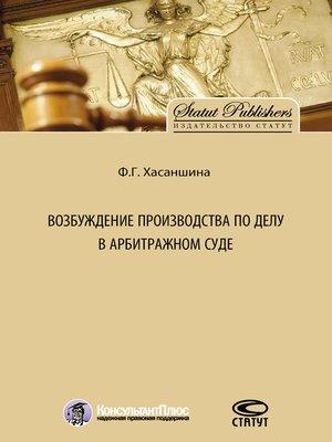 cover image of Возбуждение производства по делу в арбитражном суде