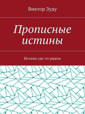 cover image of Прописные истины. Истина где-то рядом