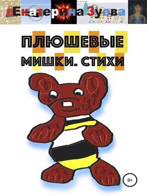 cover image of Плюшевые мишки