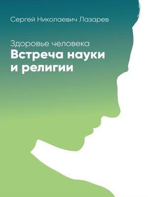 cover image of Здоровье человека. Встреча науки ирелигии