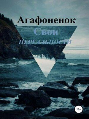 cover image of Свои нереальности