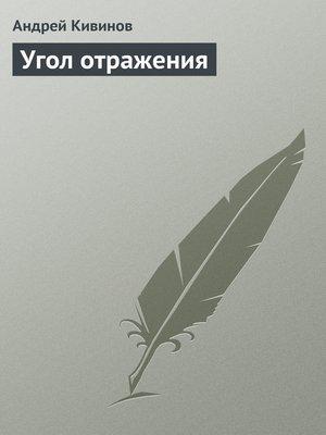 cover image of Угол отражения
