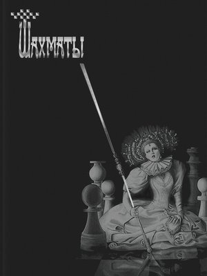 cover image of Шахматы