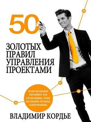 cover image of 50 Золотых Правил Управления Проектами