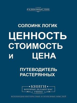 cover image of Ценность, стоимость ицена