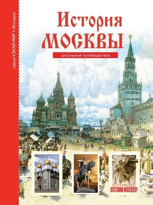 cover image of История Москвы