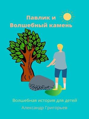 cover image of Павлик иВолшебный камень