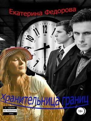 cover image of Хранительница границ