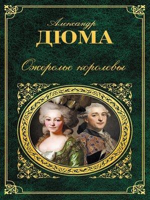 cover image of Ожерелье королевы