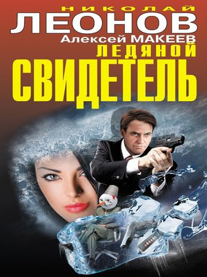 cover image of Ледяной свидетель (сборник)
