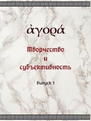 cover image of Творчество и субъективность