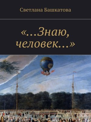 cover image of «...Знаю, человек...»