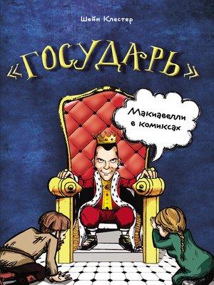 cover image of «Государь» Макиавелли в комиксах