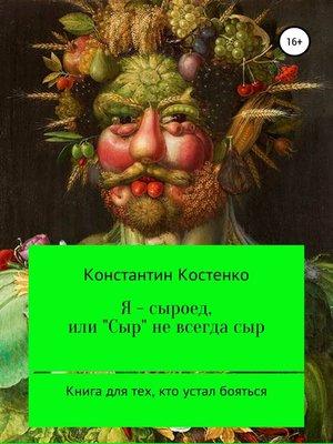 cover image of Я – сыроед, или «Сыр» не всегда сыр