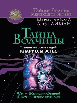 cover image of Тайна Волчицы. Тренинг на основе идей Клариссы Эстес