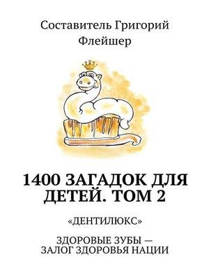 cover image of 1400загадок для детей. Том 2