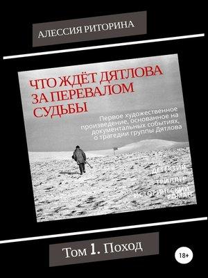 cover image of Что ждёт Дятлова за перевалом судьбы. Том 1. Поход