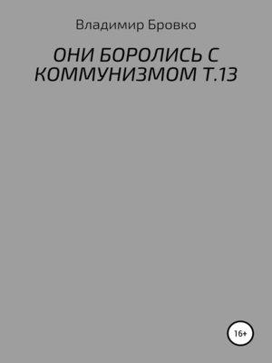 cover image of Они боролись с коммунизмом. Т.13