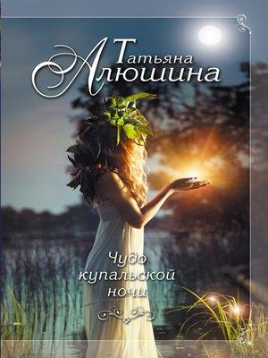 cover image of Чудо купальской ночи