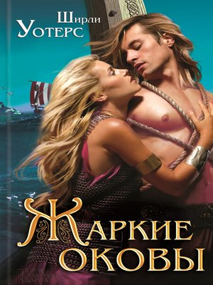 cover image of Жаркие оковы