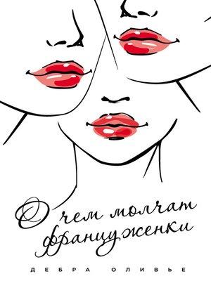 cover image of О чем молчат француженки