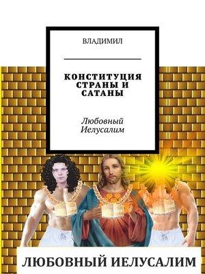 cover image of КОНСТИТУЦИЯ СТРАНЫ И САТАНЫ. Любовный Иелусалим