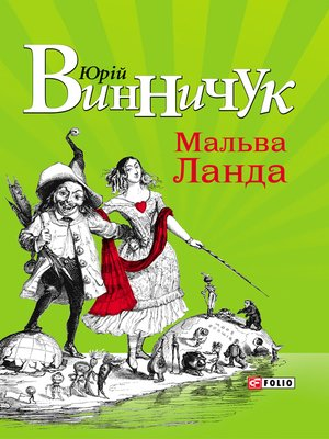 cover image of Мальва Ланда