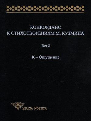 cover image of Конкорданс к стихотворениям М. Кузмина. Том 2
