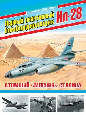 cover image of Первый реактивный бомбардировщик Ил-28. Атомный «мясник» Сталина