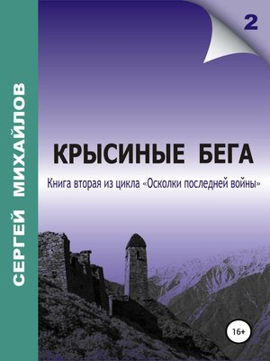 cover image of Крысиные бега