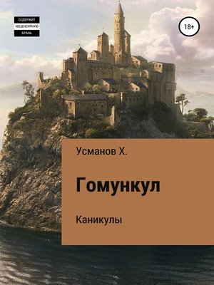 cover image of Гомункул. Каникулы