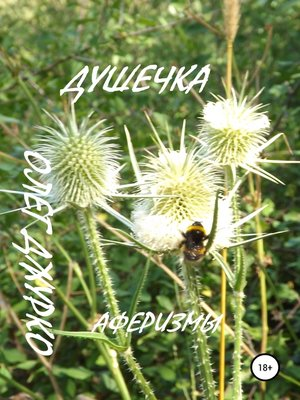 cover image of Душечка. Аферизмы