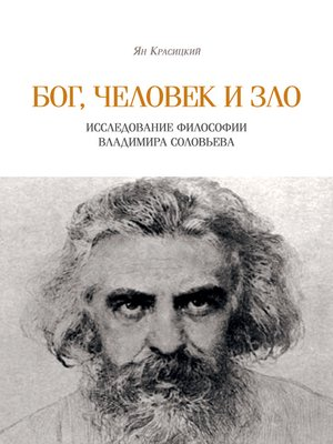 cover image of Бог, человек и зло. Исследование философии Владимира Соловьева