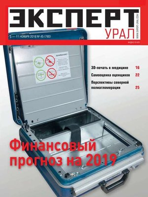 cover image of Эксперт Урал 45-2018