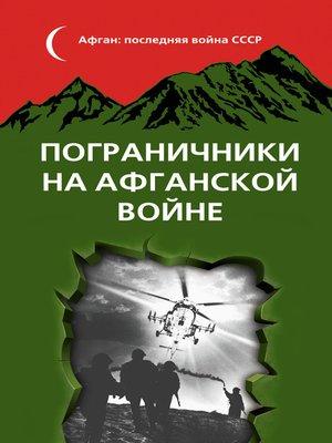 cover image of Пограничники на Афганской войне