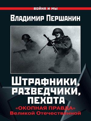 cover image of Штрафники, разведчики, пехота. «Окопная правда» Великой Отечественной