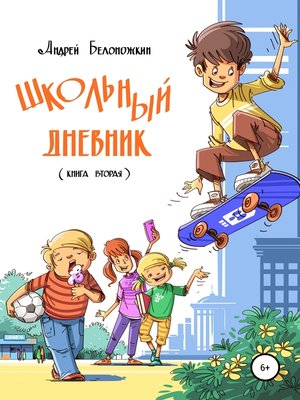 cover image of Школьный дневник. Книга 2