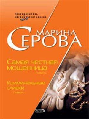 cover image of Самая честная мошенница