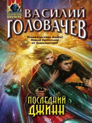 cover image of Последний джинн